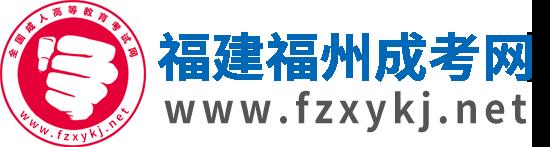 福州成考网