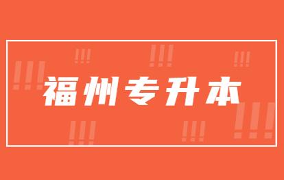 2021年福州成考专升本厦门工学院招生专业
